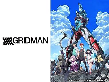 Amazon.co.jp: SSSS.GRIDMANを観...