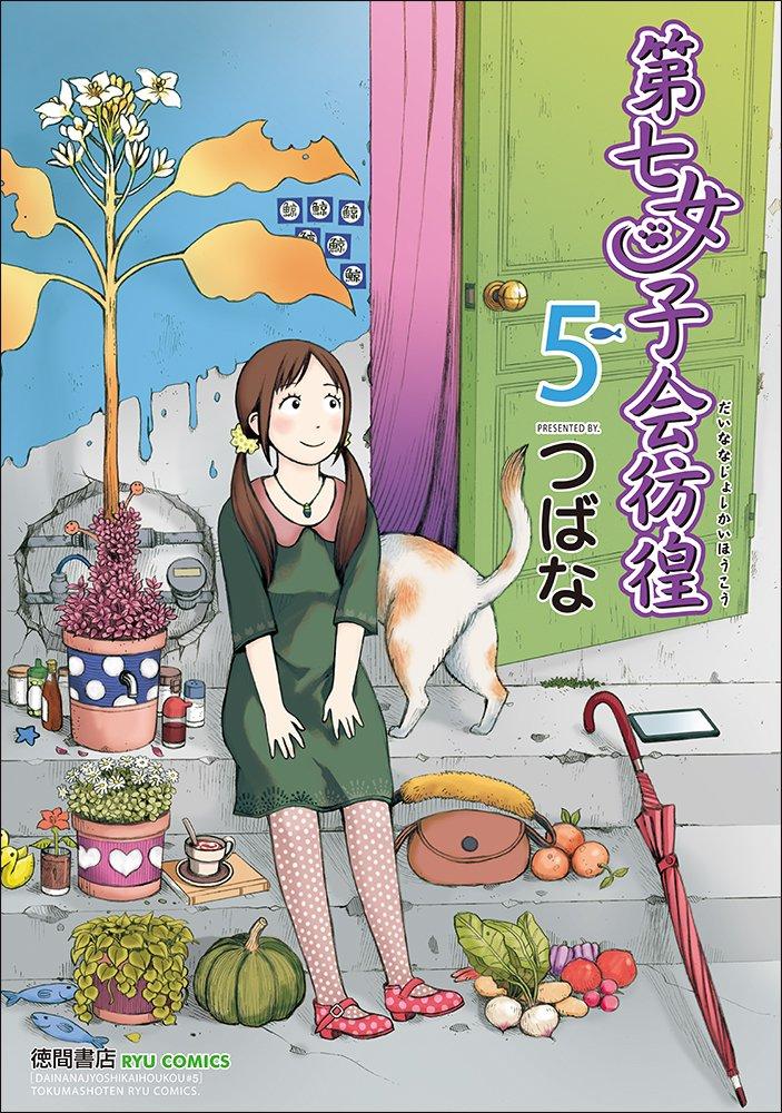 Download 第七女子会彷徨 (5) リュウコミックス pdf