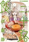 三十路飯 3 (ビッグコミックス)