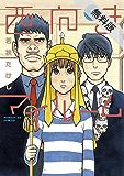 西向きマイルーム(1)【期間限定 無料お試し版】 (サンデーGXコミックス)