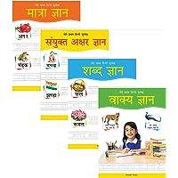 Meri Pratham Hindi Sulekh Boxset