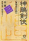 神ちょう剣侠〈3〉襄陽城の攻防