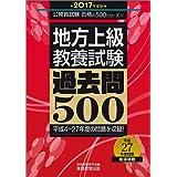 地方上級 教養試験 過去問500 2017年度 (公務員試験 合格の500シリーズ 6)