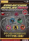 (PSP1000/2000/3000用)プロアクションリプレイMAXザ・ベスト