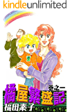 橘屋繁盛記 (1)