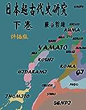 日本超古代史研究    下巻    評価版: 暴かれた聖徳太子の秘密と大化の改新の真実
