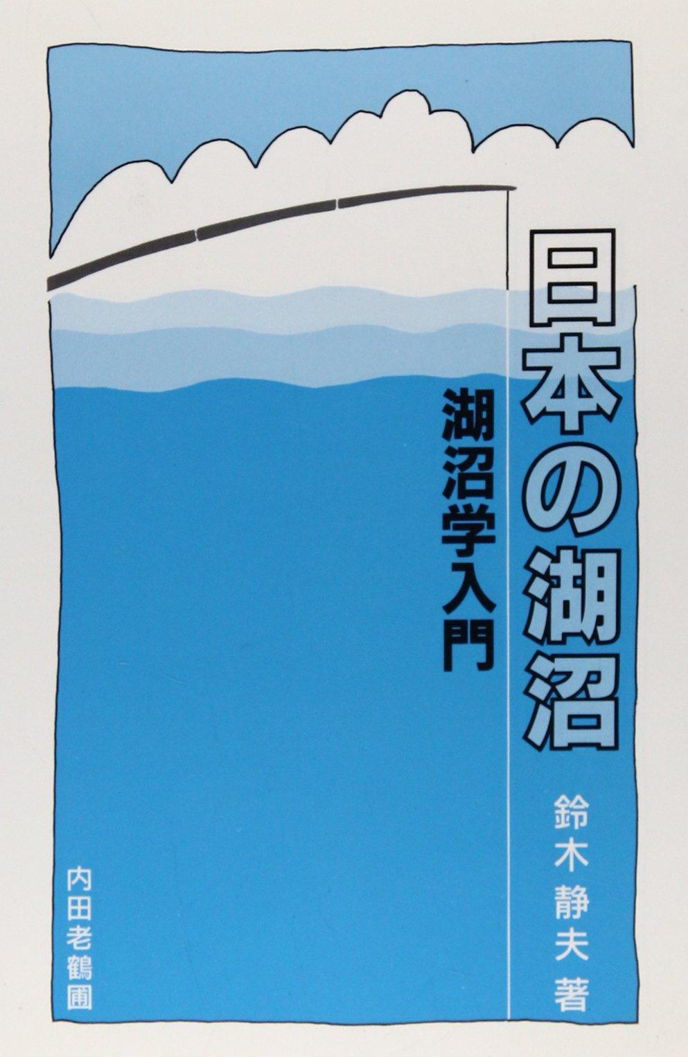 日本の湖沼―湖沼学入門 | 鈴木 ...