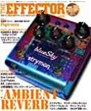 The EFFECTOR BOOK Vol.25 (シンコー・ミュージックMOOK)