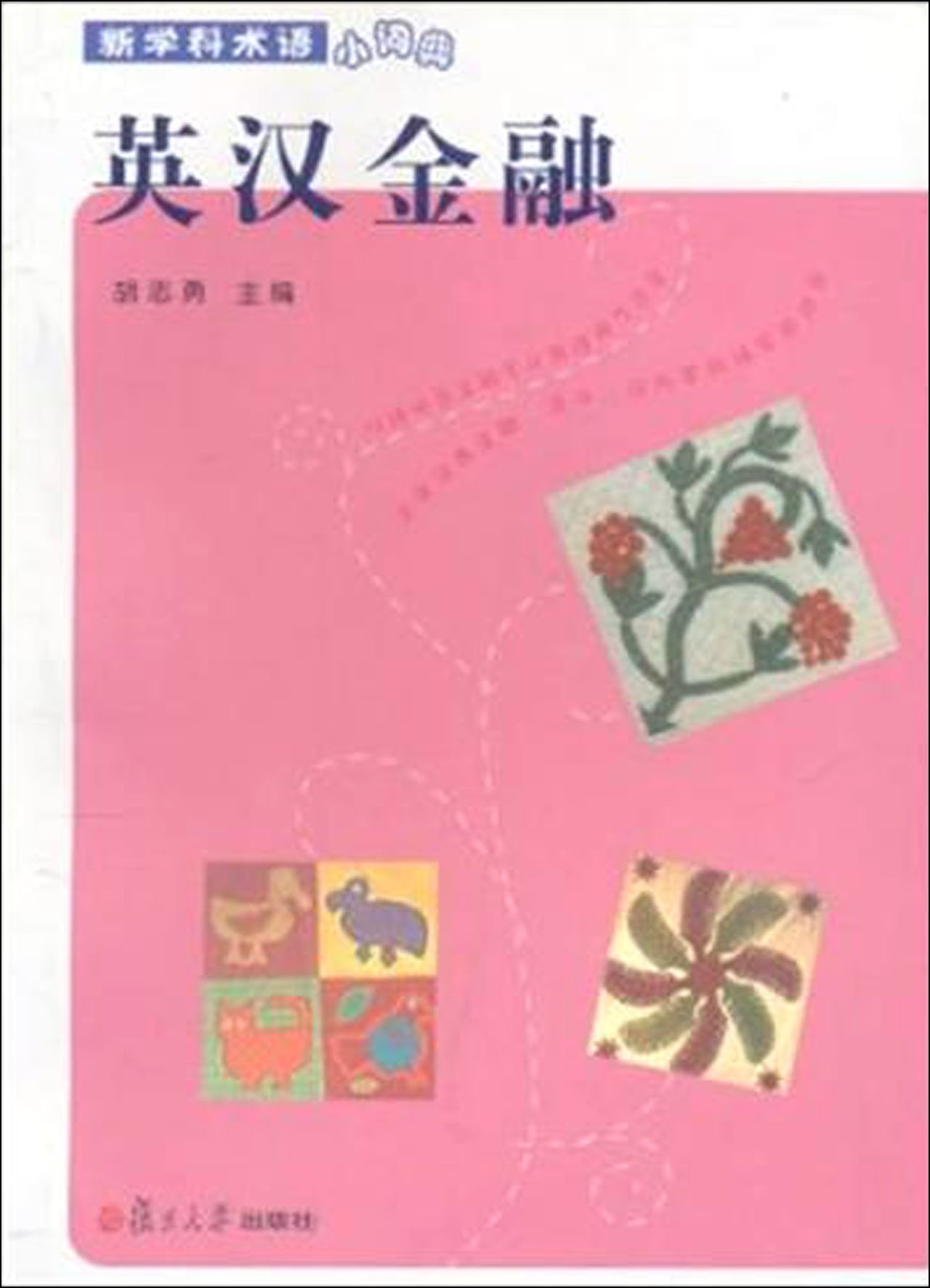 extensive English reading (Sophomore high school) (Chinese Edition) pdf