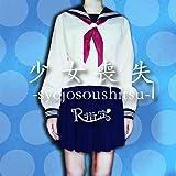 『少女喪失-syojosoushitsu-』[TYPE C(通常盤)]