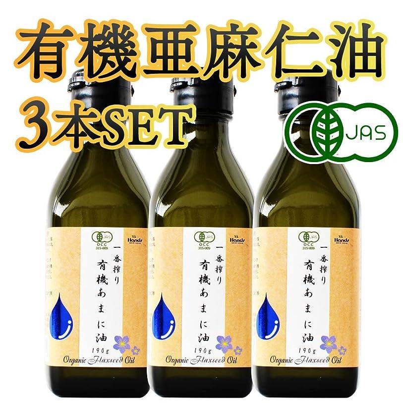 前部確かにくアマニ油&DHA【3本セット】日本製粉