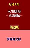 【復刻版】人生劇場-⑤離愁篇 (響林社文庫)