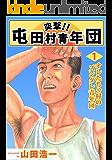 突撃!! 屯田村青年団 1巻