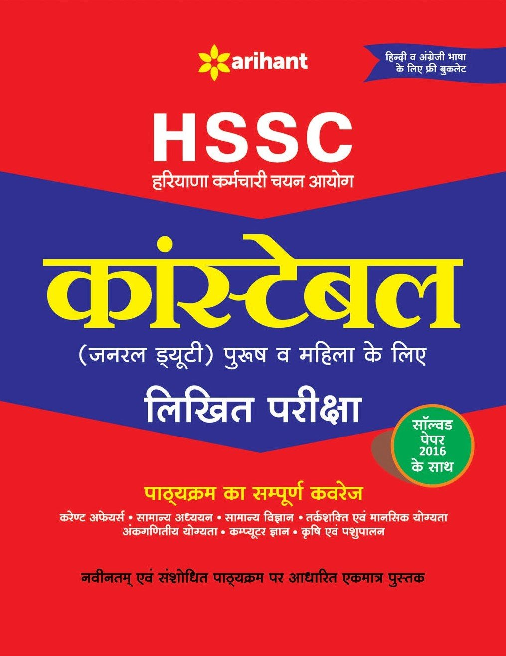 Buy Haryana Police Constable 2018 Book Online at Low Prices in India