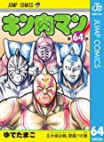 キン肉マン 64 (ジャンプコミックスDIGITAL)