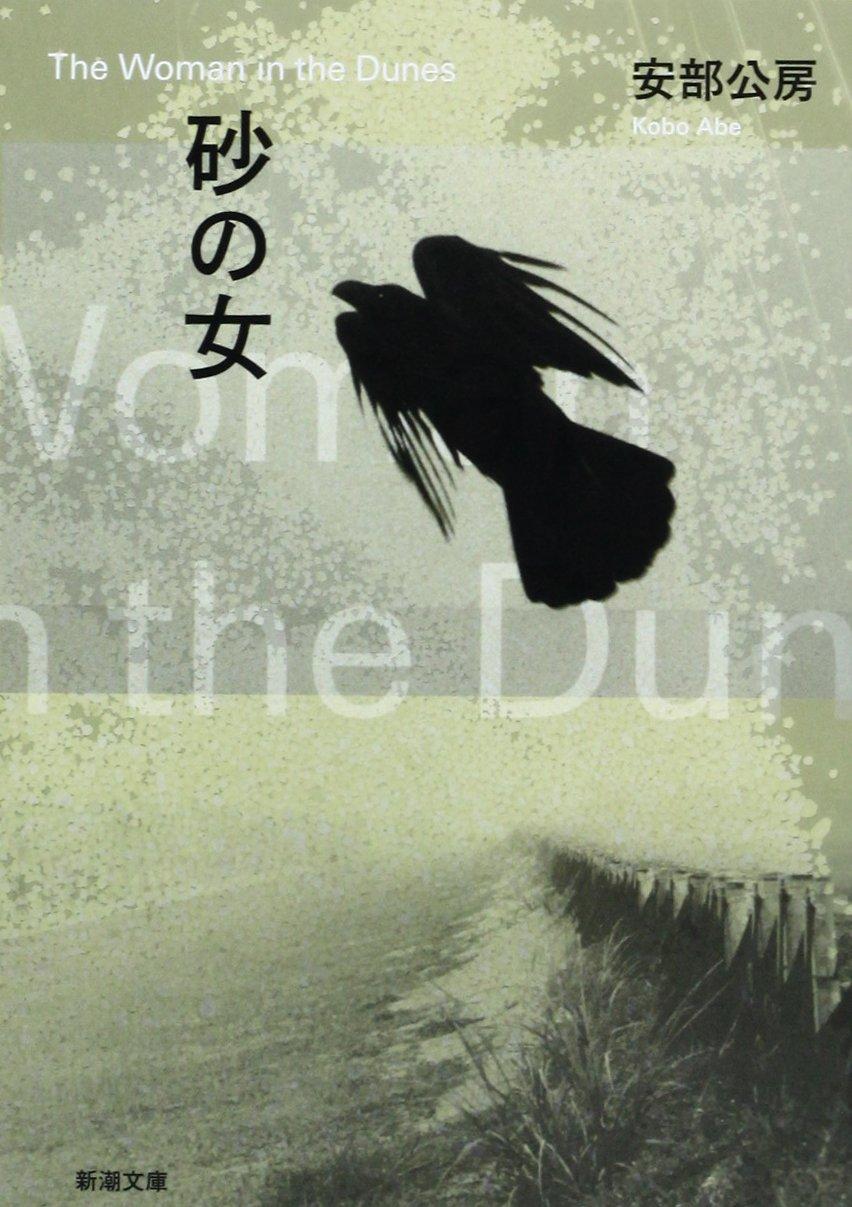 【本の感想】砂の女 安部公房