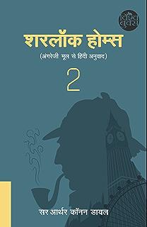 Byomkesh Bakshi Pdf In Hindi