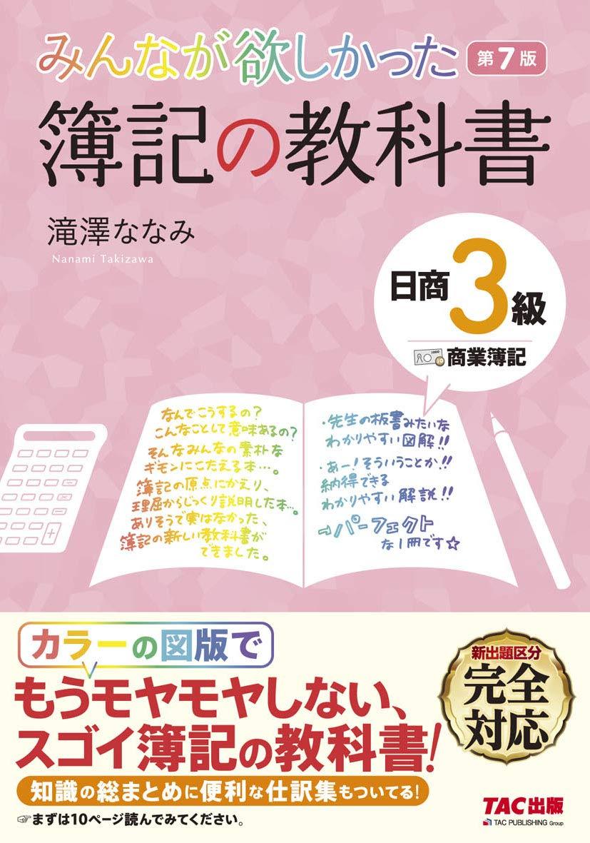 Image of みんなが欲しかった 簿記の教科書 日商3級 商業簿記0