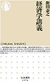 経済学講義 (ちくま新書)