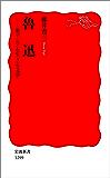 魯迅-東アジアを生きる文学 (岩波新書)