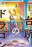 台所のドラゴン 2 (ジーンピクシブシリーズ)