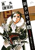 新クロサギ(3) (ビッグコミックス)