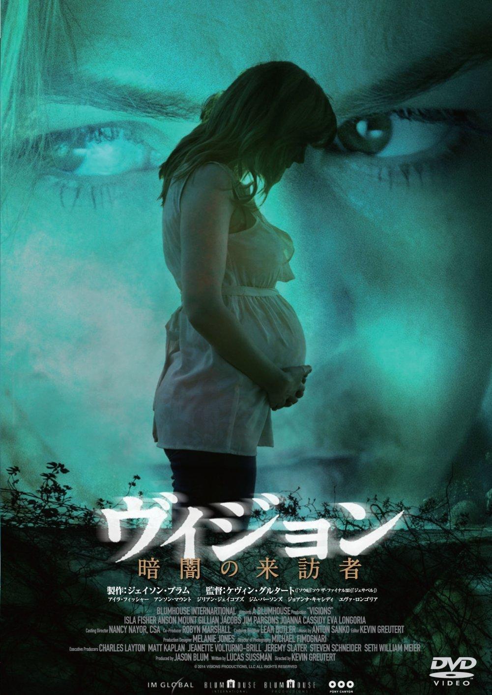 ヴィジョン 暗闇の来訪者 [Amazon DVD]