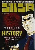 ゴルゴ13 134―WITNESS OF THE HISTORY(My First Big)