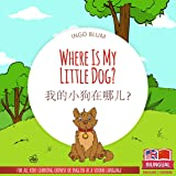 Where Is My Little Dog? - 我的小狗在哪儿? : Bilingual Picture Book English Chinese (Chinese Books for Children 4)