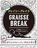 Graisse Break グレイシーブレイク