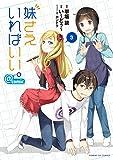 妹さえいればいい。@comic 3 (サンデーGXコミックス)