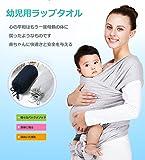 Viotte ベビースリング 幼児 新生児 赤ちゃん抱っこひも コットン生地 お出かけ用 旅行 肌触りいい 安全 携帯便利 使いやすい 高品質 ベビーキャリア ベビーラップ 女の子 男の子