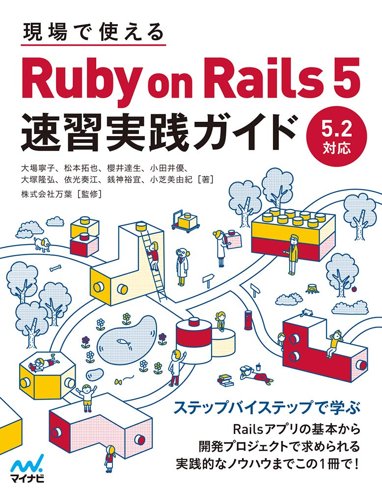 Image of 現場で使える Ruby on Rails 5速習実践ガイド