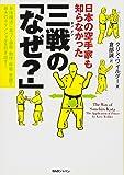 日本の空手家も知らなかった 三戦(サンチン)の「なぜ?」 身体構造に基づく姿勢・動作・呼吸・意識で最大のポテンシャルを引き出す!