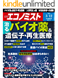週刊エコノミスト 2019年03月12日号 [雑誌]