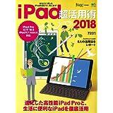 iPad 超活用術2018 (エイムック 3836)