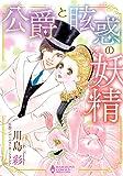 公爵と眩惑の妖精 (エメラルドコミックス/ハーモニィコミックス)