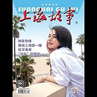 上海故事 月刊 2018年12期