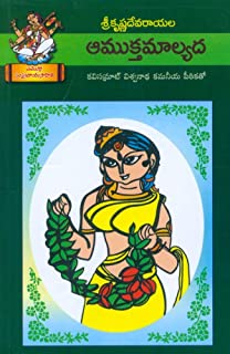 Amuktamalyada Download