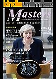 月刊MASTERS (マスターズ)2016-9月号