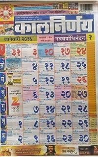 kalnirnay january 2019 marathi