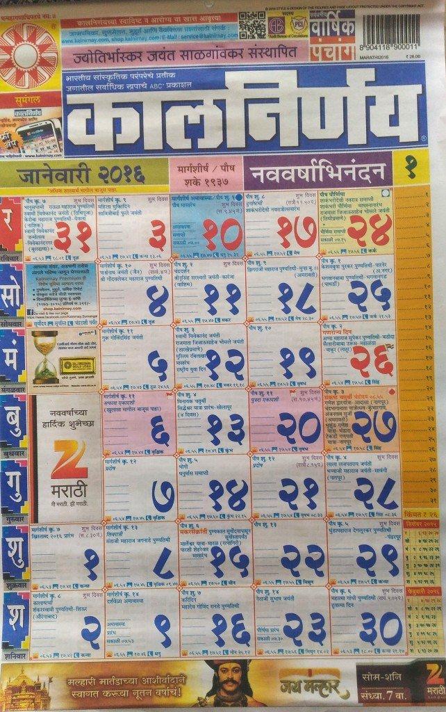 amazoncom kalnirnay panchang 2019 calendar marathi wall chart jan 01 2019 kalnirnay panchang 2019 marathi wall chart 2019 health personal