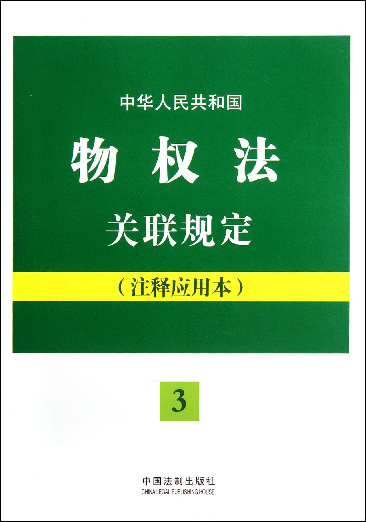 Download Real Right of the People's Republic of China-practical annotation version (Chinese Edition) PDF