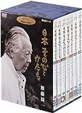 日本 その心とかたち 加藤周一 [DVD]