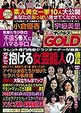 実話ナックルズGOLD Vol.4 (ミリオンムック)