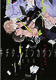 キチク、エンカウント (バンブーコミックス Qpaコレクション)