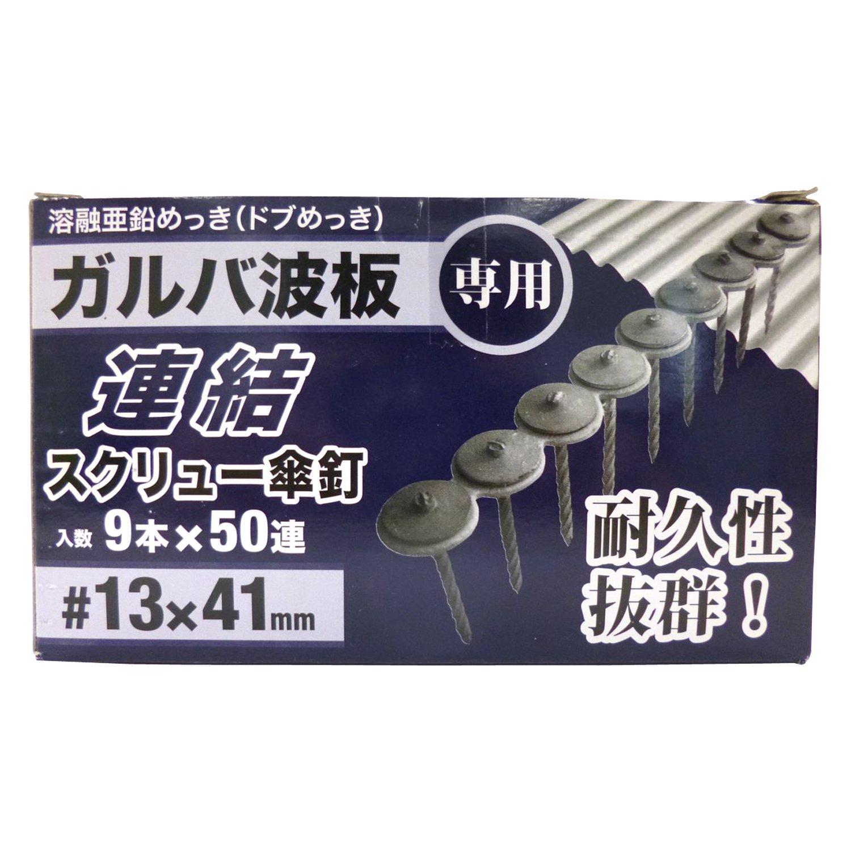 八幡ねじ ガルバ波板用連結スクリュー傘釘 41mm 9X50連(450本)