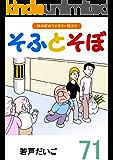 そふとそぼ(71)