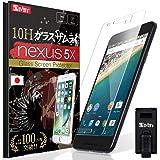 【 ネクサス5x Nexus5X ガラスフィルム ~ 強度No.1 (日本製) 】 [ 約3倍の強度 ] [ 最高硬度10H ] [ 6.5時間コーティング ] OVER's ガラスザムライ (らくらくクリップ付き)