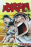 大甲子園 (7) (少年チャンピオン・コミックス)